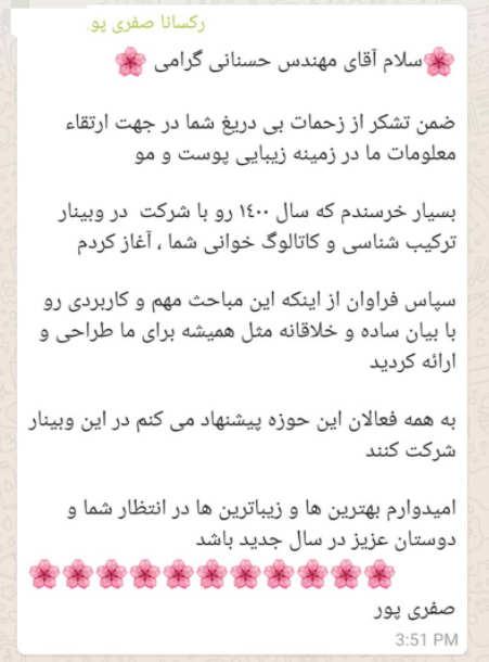 نظر خانم رکسانا صفری پور
